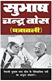 Subhash Chandra Bose (Patravali)