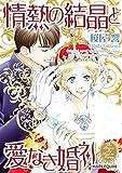 The Prince She Had To Marry: Harlequin comics (English Edition)