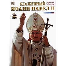 Beato Giovanni Paolo II. Ediz. russa