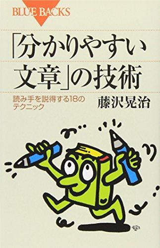 """Wakariyasui bunshoÌ"""" no gijutsu : yomite o settokusuru juÌ""""hachi no tekunikku."""