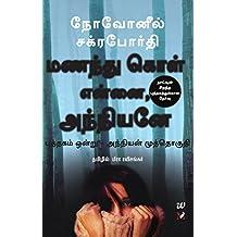 Manandhukol Ennai, Anniyane - Marry Me, Stranger (Tamil) (Tamil Edition)