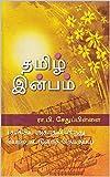 தமிழ் இன்பம் ( Tamil Inbam ): (சாகித்ய அகாதமி விருது பெற்ற கட்டுரைத் தொகுப்பு) (Tamil Edition)