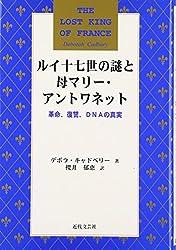 Rui jūnanasei no nazo to haha marī antowanetto : Kakumei fukushū DNA no shinjitsu
