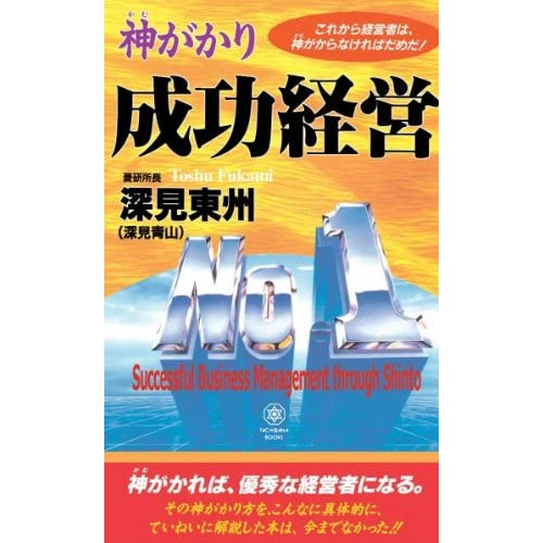[SUCCESSFUL BUSINESS MANAGEMENT THROUGH SHINTO] (English / Japanese)by (Author)Fukami, Toshu on Dec-19-98