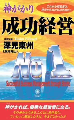 [SUCCESSFUL BUSINESS MANAGEMENT THROUGH SHINTO] (English / Japanese)by (Author)Fukami, Toshu on Dec-19-98 par Toshu Fukami