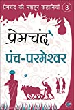 Panch-Parmeshwar (Illustrated Edition) (Hindi Edition)