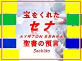 THE KINGDOM OF GOD AYRTON SENNA ISAIAH57: God is all about people GRACE OF KINGDOM (letters color images print-type Naomi square cover) (Japanese Edition)