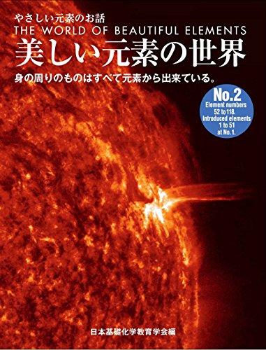 The Elements Japan: yasasii genso no ohanasi CP SHOP (CP SHOP DIJITAL BOOK) (Japanese Edition)