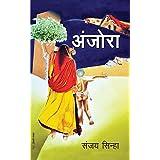 Anjora (Hindi Edition)