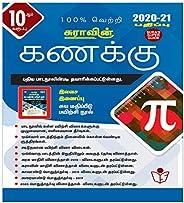 Sura's 10th Std Mathematics Guide (Tamil Med