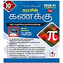Sura's 10th Std Mathematics Guide (Tamil Medium)