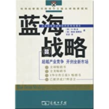 (in chinese)Blue Ocean Strategy-How to create uncontested market space and make the competition irrelevant
