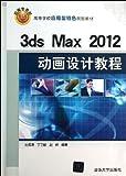 高等学校应用型特色规划教材:3ds Max 2012动画设计教程