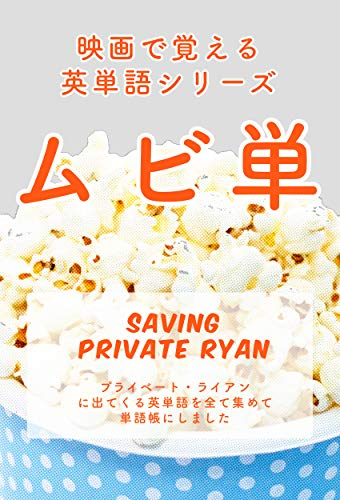 MoviTan Saving Private Ryan: Vocabulary from masterpieces (Japanese Edition)