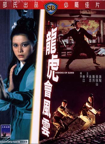 Heroes Of Sung Shaw's Brothers DVD by IVL