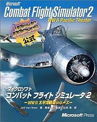 マイクロソフト コンバットフライトシミュレータ2_WW2太平洋戦線シリーズ (inside moviesシリーズ)