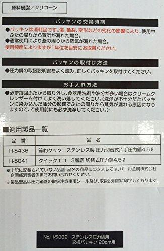[Perlen] Verpackungsdruckkochtopf Edelstahl Schnellkochtopf 20 cm Verpackungs Ersatz f?r H-5382 (Japan Import / Das Paket und das Handbuch werden in Japanisch)