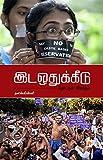 இடஒதுக்கீடு - தொடரும் விவாதம் / Ida Othikeedu - Thodarum Vivadham (Tamil Edition)