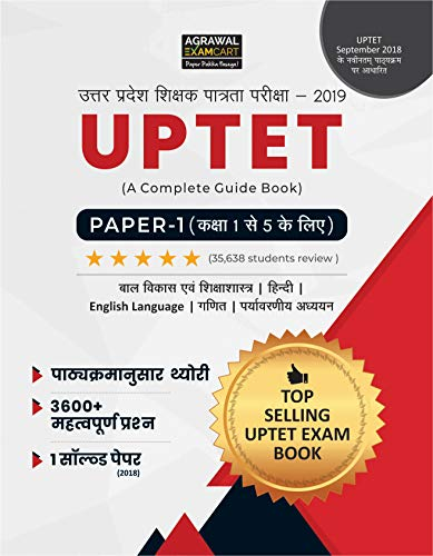 UPTET (1-5) 2019-Guide Book (Hindi)