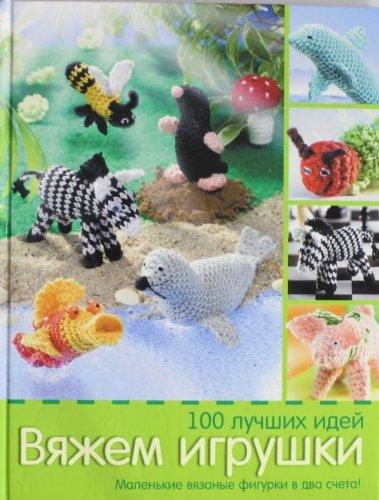 Cover des Mediums: 100 kleine Häkelfiguren