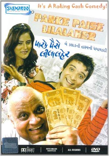Shemaroo Parke Paise Lilalaher - Gujarati Play