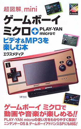超図解mini ゲームボーイミクロ+PLAY‐YAN―microでビデオ&MP3を楽しむ本 - Mp3 Amp