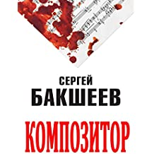 Композитор (Russian Edition)