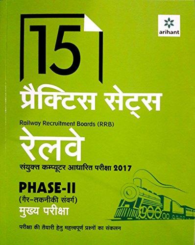 15 Practice Sets (RRB) Sanyukt Computer Aadharit Pariksha 2017 Phase II