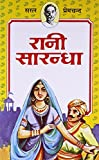 Rani Sarandha (Children Classics by Premchand)