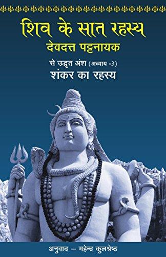 Shiv Ke Saat Rahasya / Shankar Ka Rahasya (Episode 3) (Hindi Edition) por Devdutt Pattanaik