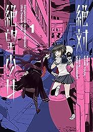 Danganronpa Another Episode: Ultra Despair Girls Volume 1