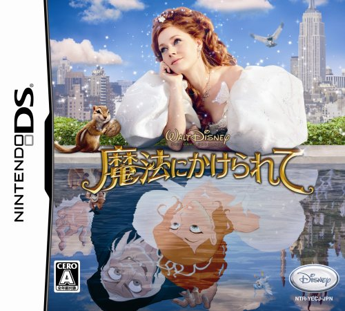 mahou-ni-kakeraete-japan-import-nintendo-ds-japan-import