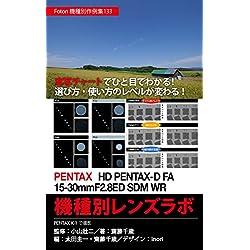 Foton Photo collection samples 133 PENTAX HD PENTAX-D FA 15-30mmF28ED SDM WR Lens Lab: Capture PENTAX K-1 (Japanese Edition)