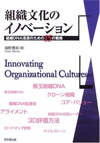 Soshiki bunka no inobēshon = Innovating organizational cultures : Soshiki DNA shintō no tameno 15 no senryaku