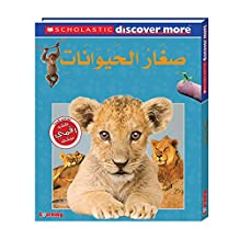 كتاب اطفال الحيوانات للاطفال