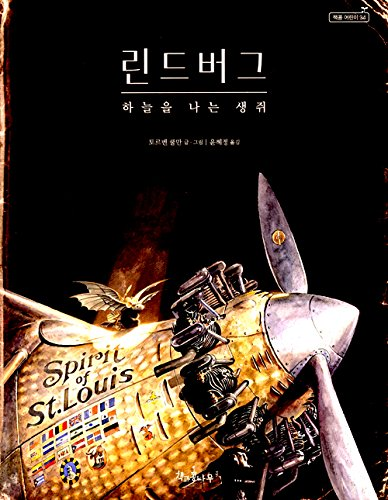 Lindbergh Die abenteuerliche Geschichte einer fliegenden Maus (Korea Edition)