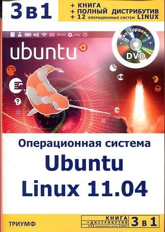 Operatsionnaya sistema Ubuntu Linux 11.04 (+ DVD-ROM)