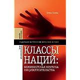 Классы наций: феминистская критика нациостроительства (Библиотека журнала «Неприкосновенный запас»)