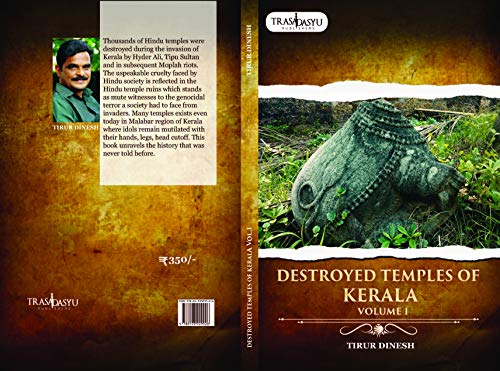 Destroyed temples of Kerala Vol 1