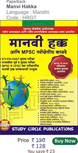 Manvi hakka and MPSC Parikshyetil kayde