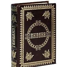 Biblija, exklüsivnoe podarochnoe izdanie / Bibel (in Russischer Sprache / Russisch / Russian / kniga)