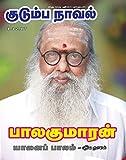 யானைப் பாலம் (குடும்ப நாவல்) (Tamil Edition)