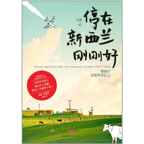 just-stop-in-new-zealandwe-should-travel-and-also-feed-ourselves-chinese-edition