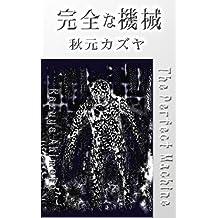 Kanzenna Kikai - The Perfect Machine (Japanese Edition)
