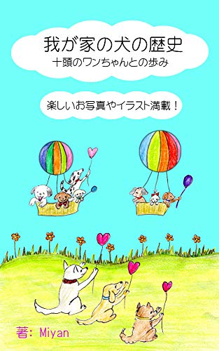 The history of our dogs (Japanese Edition)