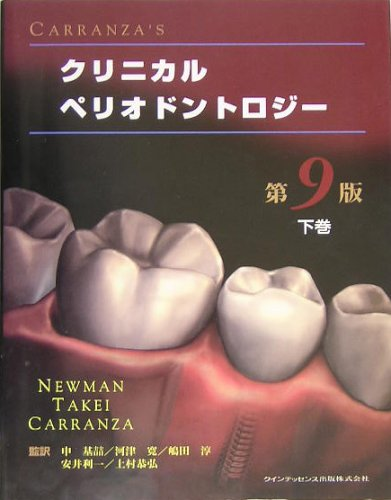 Carranza's kurinikaru periodontoroji. gekan