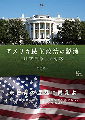 Origin of American democratic politics: Response to emergency (22nd CENTURY ART) (Japanese Edition) book cover