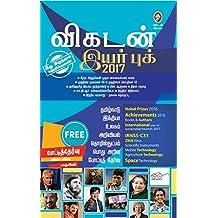 Anantha Vikatan Ebook