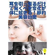 Mimi o hipparu dake de odorokubeki henka ga karada ni okiru Setsuyaku biyo koka  (Japanese Edition)