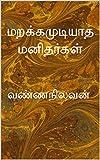 #9: மறக்கமுடியாத மனிதர்கள்: வண்ணநிலவன் (Tamil Edition)